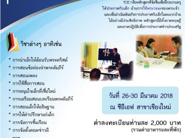 อบรมการสอนเด็กอย่างมีประสิทธิภาพ ระดับที่ 1 วันที่ 26-30 มีนาคม 2018