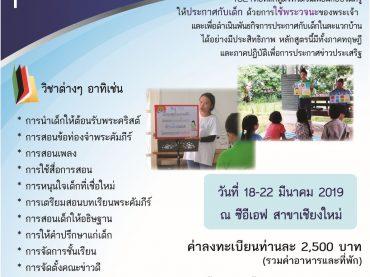 หลักสูตรการสอนเด็กอย่างมีประสิทธิภาพ ระดับ 1 วันที่ 18-22 มีนาคม 2019