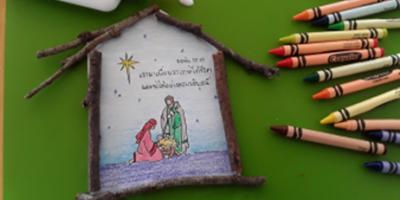 กิจกรรม : พระเยซูบังเกิดในรางหญ้า